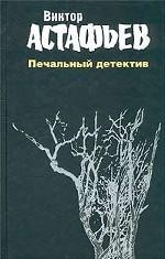 Сочинения в 2 томах. Том 2. Печальный детектив