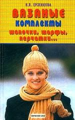 Вязаные комплекты: шапочки, шарфы, перчатки