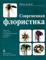 Современная флористика. Книга для начинающих и совершенствующихся в профессии флориста