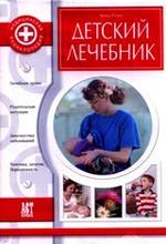 Детский лечебник