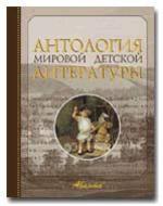 Антология мировой детской литературы. Том 6