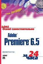 Освой самостоятельно Adobe Premiere 6.5 за 24 часа