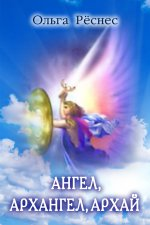 Антропософские очерки: Ангел, архангел, архай