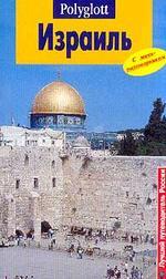 Путеводитель. Израиль