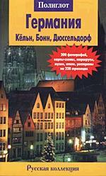 Путеводитель. Города Германии