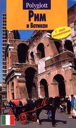 Путеводитель. Рим и Ватикан