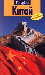 Путеводитель. Китай