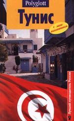 Путеводитель. Тунис