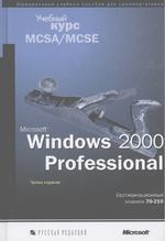 Microsoft Windows 2000 Professional: учебный курс MCSE. Сертификационный экзамен 70-210. 3-е издание