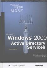 Microsoft Windows 2000 Active Directory Services: учебный курс MCSE