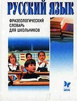 Фразеологический словарь для школьников