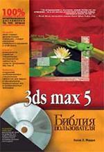 3ds MAX 5. Библия пользователя CD
