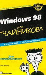 Windows 98: Краткий справочник