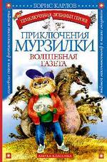 Приключение Мурзилки. Волшебная газета
