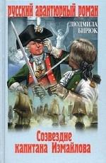 Скачать Созвездие капитана Измайлова бесплатно Бирюк Димтриевна