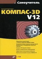 Самоучитель Компас-3D V12 (+ CD-ROM)