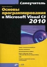Основы программирования в Microsoft Visual C# 2010 (+ CD-ROM)