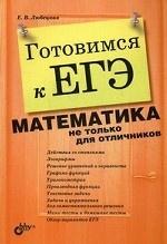 Готовимся к ЕГЭ. Математика не только для отличников