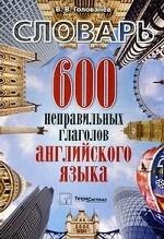 600 неправильных глаголов английского языка. Словарь