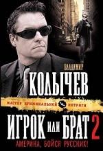 Игрок, или Брат 2. Америка, бойся русских!