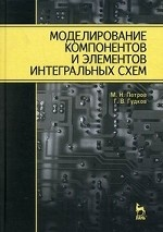 Моделирование компонентов и элементов интегральных схем: Учебное пособие