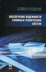 Обеспечение надежности сложных технических систем: Учебник. 2016 г.КПТ