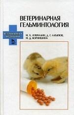 Ветеринарная гельминтология: Учебное пособие, 2-е изд