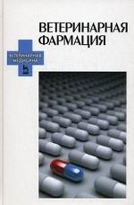 Ветеринарная фармация. Учебник. 2-е изд., испр. и доп.