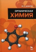Органическая химия. Учебник. 5-е изд., стер. 2016 г.П