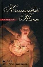 Классический танец: Учебное пособие. 3-е изд., испр