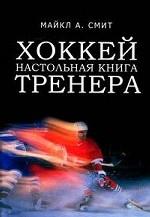 Хоккей: Настольная книга тренера