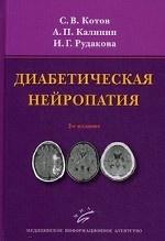 Диабетическая нейропатия. - 2-е изд., перераб. и доп. (иллюстрации)