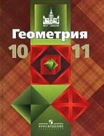 Обложка решебник по геометрии анастасян 10-11