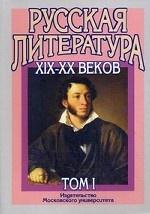Русская литература ХIX-XX веков. В 2 томах. Том 1. Русская литература XIX века