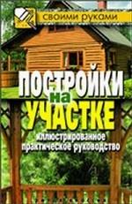 Скачать Постройки на участке. Иллюстрированное практическое руководство бесплатно Г.А. Серикова