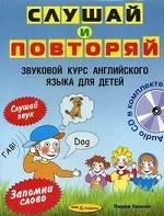 Звуковой курс английского языка для детей (+ CD-ROM)