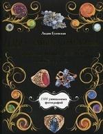 100 самых красивых драгоценных камней и минералов. 1500 уникальных фотографий