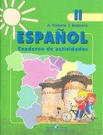Испанский язык. Углубленное изучение. Рабочая тетрадь. 2 класс