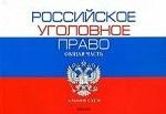 Российское уголовное право. Общая часть