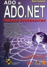 ADO и ADO. NET. Полное руководство