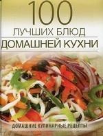 100 лучших блюд домашней кухни