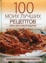 100 моих лучших рецептов. Книга для записей кулинарных рецептов