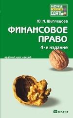 Финансовое право. Краткий курс лекций