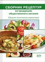 Сборник технических нормативов. Сборник рецептур на продукцию общественного питания