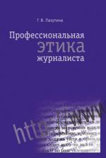 Профессиональная этика журналиста: Учебник. 3-е изд. перераб. и доп. Гриф УМО