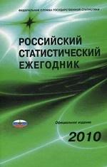 Российский статистический ежегодник 2010