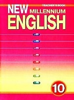 New Millennium English 10: Teacher`s Book / Английский язык нового тысячелетия. 10 класс. Книга для учителя
