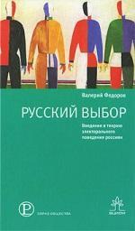 Русский выбор. Введение в теорию электорального поведения россиян