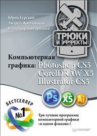 Компьютерная графика: Photoshop CS5, CorelDRAW X5, Illustrator CS5