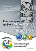 Компьютерная графика: Photoshop CS5, CorelDRAW X5, Illustrator CS5